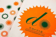 2009 Daichi Wa Mamoru Kai Tokyo Daichi Wo Mamoru Kai (roughly translated means Association to Preserve the Earth) was formed. David Bowie Album Covers, Organic Food Companies, Jonathan Barnbrook, 20th Century Music, London Logo, Commemorative Stamps, Creative Review, Album Cover Design, Catalog Design