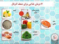 ۷ درمان غذایی برای درمان آدرنال
