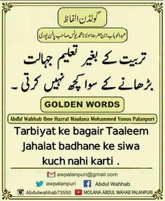 Beautiful Islamic Quotes, Islamic Inspirational Quotes, Urdu Quotes, Life Quotes, Quran Sharif, Jamel, Urdu Words, Islamic Dua, Allah Islam