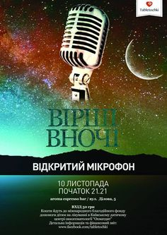 Відкритий Мікрофон проекту «Вірші Вночі» - 10 Листопада 2016 | Litcentr