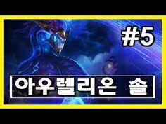 [League of Legends] Aurelion Sol Montage S6 ♦ 아우렐리온 솔 매드무비 다섯 2016 ( 롤 매...