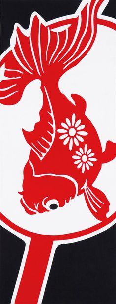 "Koi fish are the domesticated variety of common carp. Actually, the word ""koi"" comes from the Japanese word that means ""carp"". Japanese Textiles, Japanese Patterns, Japanese Fabric, Japanese Prints, Koi Art, Fish Art, Paper Cutting, Asian Quilts, Art Japonais"