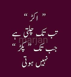 Best Urdu Quotes Google Search Dada Pinterest Urdu Quotes
