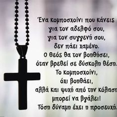 Orthodox Prayers, Orthodox Christianity, Proverbs Quotes, Big Words, God Prayer, Greek Quotes, Quotes About God, Christian Faith, Words Quotes