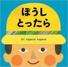 tupera tupera | SHOP | PICTURE BOOK「ぼうし とったら」