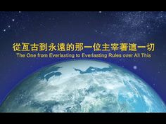 """[Eastern Lightning] Hymn of God's Word """"The One from Everlasting to Ever..."""