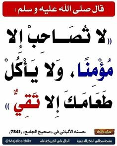 Duaa Islam, Islam Hadith, Islam Quran, Beautiful Arabic Words, Islamic Love Quotes, Islamic Inspirational Quotes, Beautiful Images, Biology Facts, Coran Islam