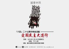 """支聯會「六四」27周年紀念活動 HK Alliance activities in commemoration of """"June 4th """" 27th Anniversary https://www.facebook.com/hkalliance"""
