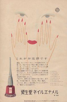 1950年代 日本の広告デザイン
