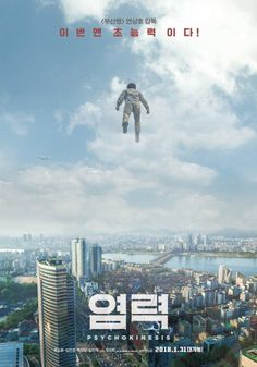 Yeon Sang-ho directed the excellent Train To Busan. That was all about zombies, but his latest film deals with superpowers and is a black comedy. Jung So Min, Park Jung Min, Home Movies, All Movies, Movies To Watch, Movie Tv, Hindi Movies, Hd Movies Online, 2018 Movies