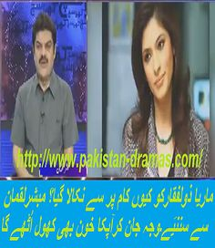 Why Maria Zulfiqar Was Fired From His Job Mubashir Luqman Reveals