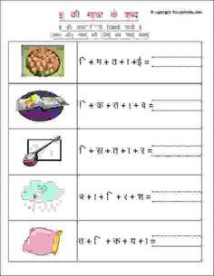 Printable Hindi worksheet to practice choti e ki matra, ideal for grade 1 kids or anyone learning vowels in Hindi language. Creative Writing Worksheets, Beginning Sounds Worksheets, First Grade Worksheets, English Worksheets For Kids, Addition Worksheets, Lkg Worksheets, Hindi Worksheets, Preschool Worksheets, Letter Worksheets