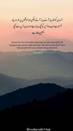 Allah Quotes, Muslim Quotes, Islamic Inspirational Quotes, Islamic Quotes, Loyalty Quotes, All About Islam, Allah Love, Good Thoughts Quotes, Allah Islam