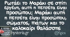 Funny Greek Quotes, Sarcasm, Minions, Kai, Philosophy, Periodic Table, Laughter, Entertaining, Humor
