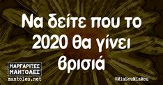 Funny Greek Quotes, Funny Quotes, Sassy Quotes, Best Quotes, Thinking Out Loud, Just Kidding, Funny Cartoons, I Laughed, Laughter