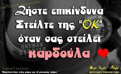 Clever Quotes, My Face Book, Life Is Good, Affirmations, Lol, Humor, Funny, Greek, Intelligent Quotes