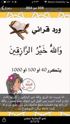 Din Islam, Islam Quran, Islamic Phrases, Islamic Quotes, One Word Quotes, Love Quotes, Tafsir Coran, Allah Names, Coran Islam