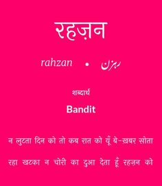 Urdu Words With Meaning, Urdu Love Words, Arabic Words, Word Meaning, Unique Words, Beautiful Words, One Word Quotes, English Vocabulary Words, Islamic Teachings