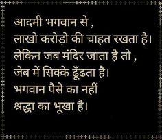 77 Best Hindi Quotes Images Hindus Manager Quotes Quotations