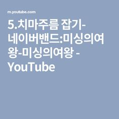 5.치마주름 잡기- 네이버밴드:미싱의여왕-미싱의여왕 - YouTube