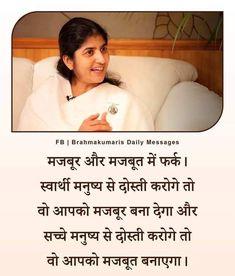 Brahma Kumaris, Messages, Home Decor, Decoration Home, Room Decor, Text Posts, Home Interior Design, Text Conversations