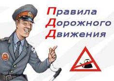 Актуальные правила ПДД (правила дорожного движения)2015