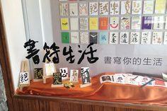 書符生活-書寫你的生活-佳墨股份有限公司  #postcard #design #typography #calligraphy #gemmore #gamor