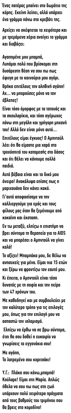 Κορυφαίο Ανέκδοτο! Ένας Πατέρας Μπαίνει στο Δωμάτιο της Κόρης - Fanpage Greek Memes, Funny Greek, Greek Quotes, Crazy People, Funny People, Funny Texts, Funny Jokes, Laugh Out Loud, Wise Words