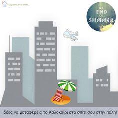 Κυριακή στο σπίτι...: Ιδέες να μεταφέρεις το Καλοκαίρι στο σπίτι σου στην πόλη!