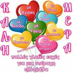 Good Night, Good Morning, Greek Quotes, Greek Sayings, Beautiful Love, Faith, Letters, Paracord, Humor