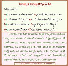 వనములనుండు. .   http://telugubhagavatam.org/?tebha&Skanda=7&Ghatta=3&Padyam=31.0 : :చదువుకుందాం భాగవతం; బాగుపడదాం మనం అందరం: :