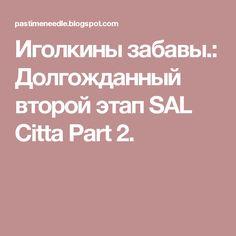 Иголкины забавы.: Долгожданный второй этап SAL Citta Part 2.