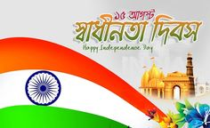 Best Republic day wishes images Bengali