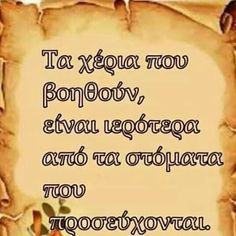 Greek Phrases, Wisdom Thoughts, Greek Quotes, Great Words, True Words, Kids And Parenting, Beautiful Words, Picture Quotes, Favorite Quotes