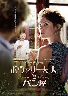 『ボヴァリー夫人とパン屋』-(C) 2014 - Albertine Productions -Ciné-@ - Gaumont - Cinéfrance…