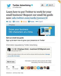 트위터가 광고 API를 선보인데 이어.. 새로운 광고를 테스트 중입니다. 트위터에 링크/이미지/동영상이 포함되어 있으면 트윗 내에 미리 보여주는 트위터카드를 광고에 적용한 것인데, 고객들의 Lead를 이끌어내 새롭게 소통하는 방법을 제공한다고 합니다. 이건 트위터 내에서 신청이나 하게 만들어주면 좋겠네요.