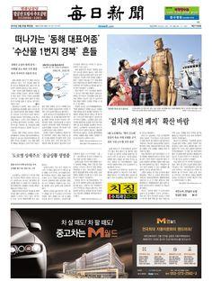 [매일신문 1면] 2015년 3월 26일 목요일