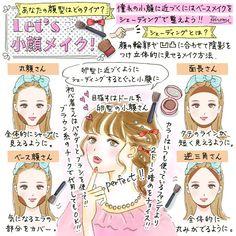 顔型別簡単小顔メイクシェーディング卵形に近づける丸顔ベース顔面長逆三角顔 Makeup Inspo, Makeup Tips, How To Make Hair, Make Up, Anime Makeup, Asian Beauty, Makeup Looks, Hair Beauty, Japanese Hairstyle