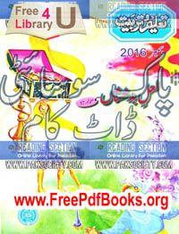 Taleem O Tarbiat Digest December 2016 Free Download in PDF. Taleem O Tarbiat December 2016 Read online in PDF. Taleem O Tarbiat Magazine December 2016.
