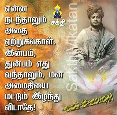 101 Best Tamil Quotes Images Bhagavad Gita Crows Inspire Quotes