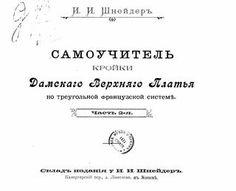 """Cover of """"Самоучитель кройки верхнего дамского платья 1902г"""""""