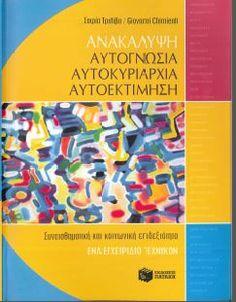 Fresh-Education : Βιβλίο τεχνικών και δραστηριοτήτων για τη συναισθηματική και κοινωνική επιδεξιότητα Life Skills, Montessori, Audio Books, Back To School, Classroom, Teacher, Student, Education, My Love
