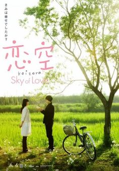 Sky of Love movie