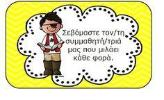 Πρώτα ο δάσκαλος...: Κανόνες και επιβράβευση! Greek Alphabet, Play Therapy, Classroom Management, Education, Comics, Blog, Classroom Ideas, School Ideas, Blogging