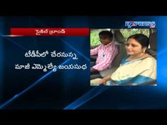 Congress Ex MLA Jayasudha Quits Congress, to Join TDP Party- Express TV