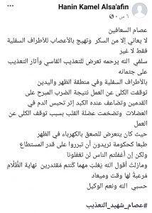 عائلة المواطن عصام السعافين تفند بيان الداخلية بغزة وتؤكد تعذيب ابنها Math Math Equations Alsa