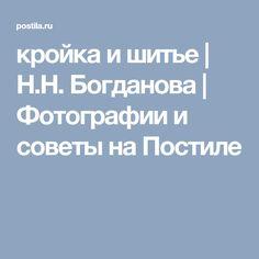 кройка и шитье   Н.Н. Богданова   Фотографии и советы на Постиле