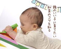 【頭のいい子の育て方】6才までが勝負!?親がやるべき知育5つ Baby Information, Children, Face, Young Children, Boys, Kids, The Face, Faces, Child