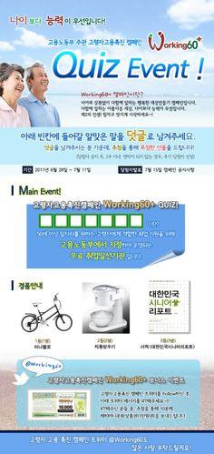 Working60+ 퀴즈이벤트 시안_고용노동부 (2011)