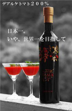 200%デアルケトマトジュース(三重紀北産)2本セット